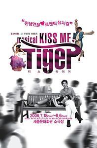 Kiss Me, Tiger : 송산야화 그 두 번째 이야기