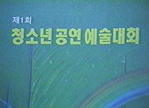 (제1회) 청소년 공연 예술대회