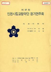 (제37회) 인천시립교향악단 정기연주회