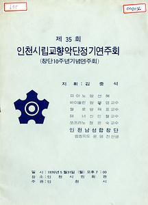 (제35회) 인천시립교향악단 정기연주회