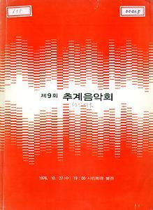 (제9회) 성심여대 추계음악회