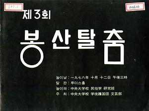 (제3회) 봉산탈춤