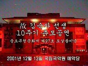 김숙자 살풀이춤 보존회