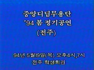 중앙디딤무용단 지방순회공연(전주)