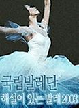 (2003) 해설이 있는 발레 ; 백조의 호수