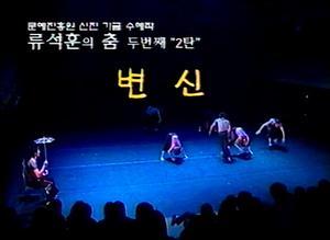 류석훈의 춤 두번째 2탄 : 변신