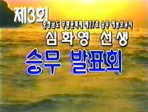 (제3회) 심화영 선생 승무 발표회