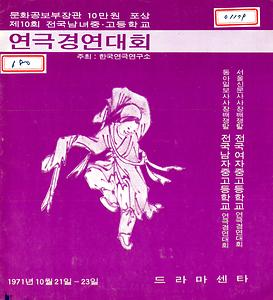 (제10회) 전국남녀중고등학교 연극경연대회