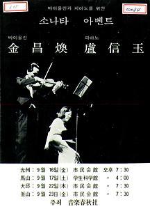 바이올린과 피아노를 위한 소나타 아벤트