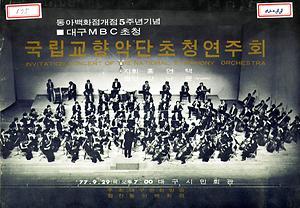 국립교향악단 초청연주회