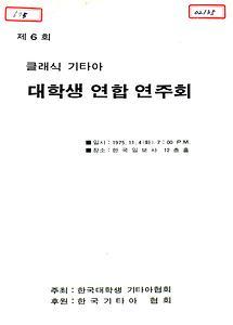 (제6회) 클래식 기타아 대학생 연합 연주회
