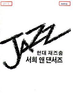 현대 재즈춤 서희 앤 댄서즈