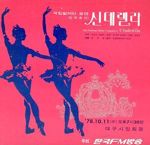 신데렐라 : 국립발레단 공연(한국초연)