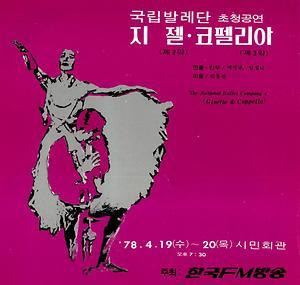 지젤(제2막)·코펠리아(제3막) : 국립발레단 초청공연