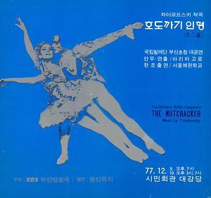 호도까기인형 : 전2막 : 국립발레단 부산초청공연