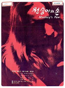 원숭이의 손
