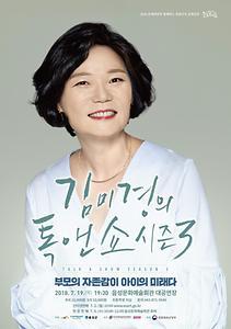 한국문화예술회관연합회, 쇼노트