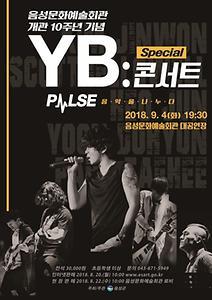 음성문화예술회관 개관 10주년 기념 <YB콘서트>