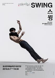 국립현대무용단 <스윙>