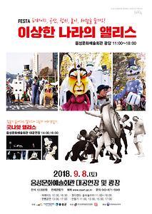 한국문화예술환연합회, 의정부 예술의 전당 예술무대 산