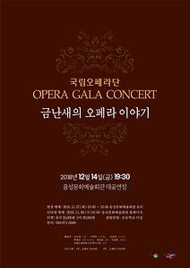 국립오페라단 - 오페라 갈라 콘서트