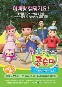 어린이 뮤지컬 <콩순이-아빠랑 캠핑가요>