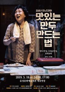 김성녀 모노드라마 <맛있는 만두 만드는 법>
