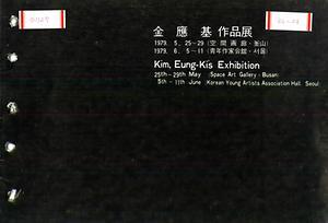 한국문화예술위원회 예술자료원