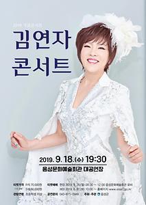 김연자 콘서트