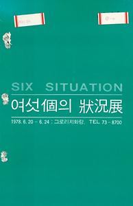 여섯개의 상황전[여섯個의 狀況展]=SIX SITUATION
