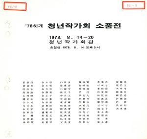 (1978)청년작가회 소품전