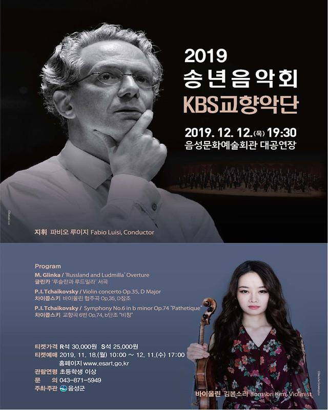 2019 송년음악회 - KBS교향악단