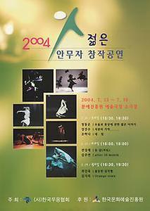 (2004) 젊은안무자 창작공연 ; 불온한 삼각형 ; Orange town