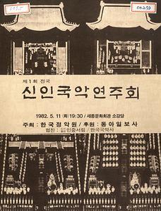(사)한국정악원