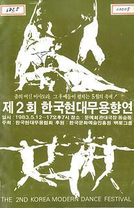 한국컨템포러리무용단