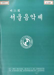 한국음악협회