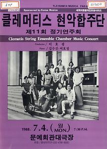 (제11회) 클래머티스 현악합주단 정기연주회