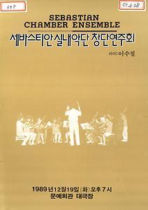 세바스티안 실내악단 창단연주회
